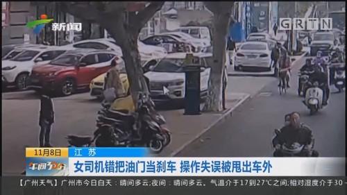 江苏:女司机错把油门当刹车 操作失误被甩出车外