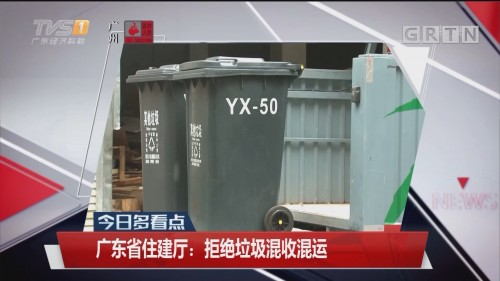 广东省住建厅:拒绝垃圾混收混运