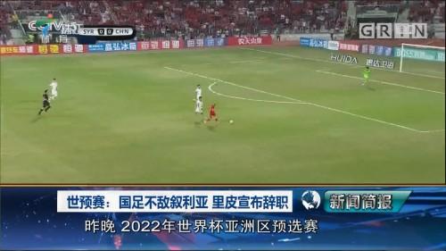 世预赛:国足不敌叙利亚 里皮宣布辞职
