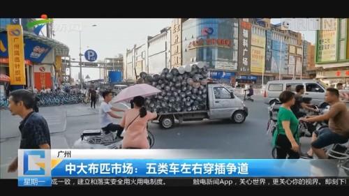 广州 中大布匹市场:五类车左右穿插争道