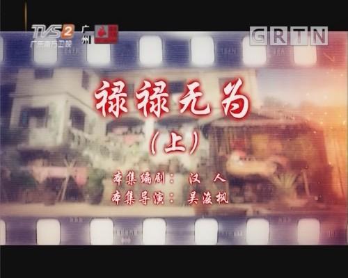 [2019-11-17]七十二家房客:禄禄无为(上)