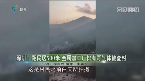 深圳:距民居500米 金属加工厂排有毒气体被查封