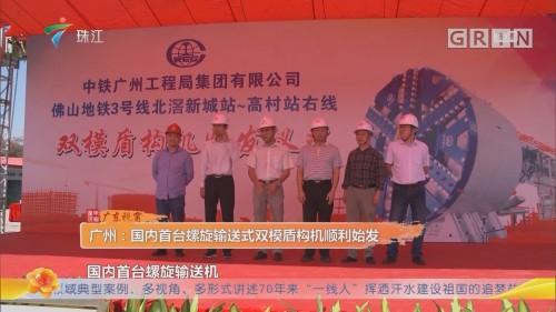 广州:国内首台螺旋输送式双模盾构机顺利始发