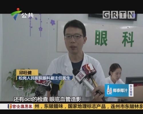 (DV现场)深圳:男子被蚊咬 眼睛竟几乎失明