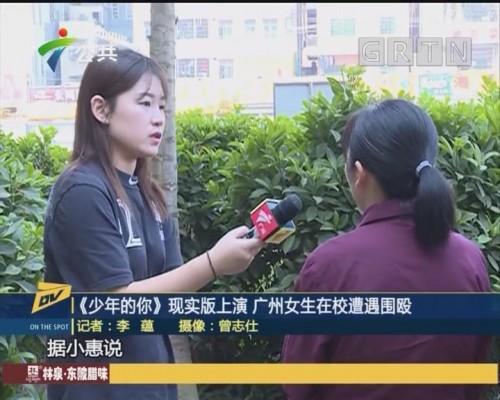 (DV现场)《少年的你》现实版上演 广州女生在校遭遇围殴