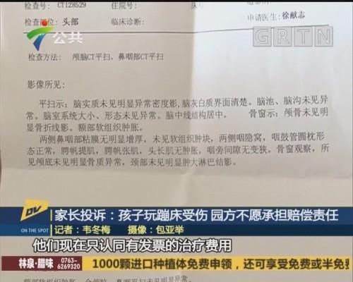 (DV现场)家长投诉:孩子玩蹦床受伤 园方不愿承担赔偿责任