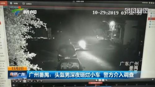 广州番禺:头盔男深夜砸烂小车 警方介入调查