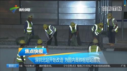 深圳北站开始改造 为国内高铁枢纽站首次