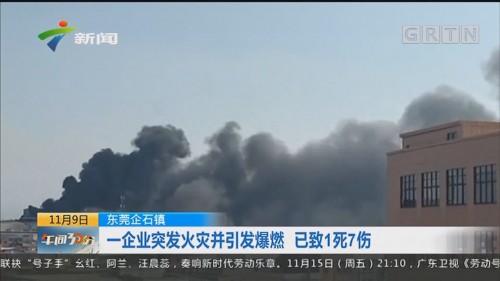东莞企石镇 一企业突发火灾并引发爆燃 已致1死7伤