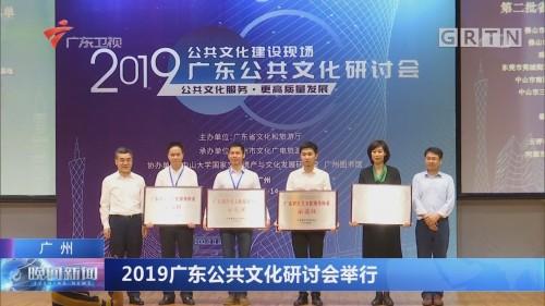 广州:2019广东公共文化研讨会举行
