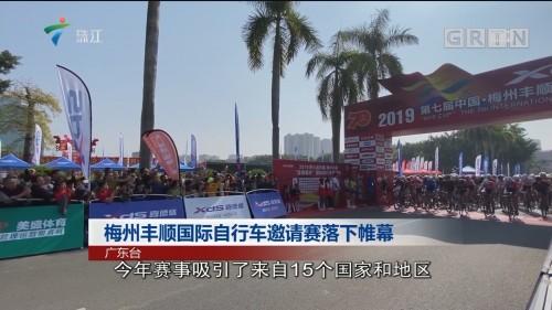 梅州丰顺国际自行车邀请赛落下帷幕