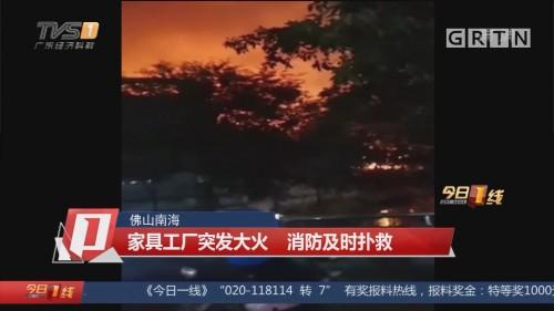 佛山南海:家具工厂突发大火 消防及时扑救