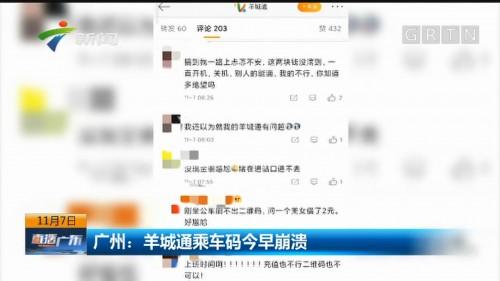广州:羊城通乘车码今早崩溃
