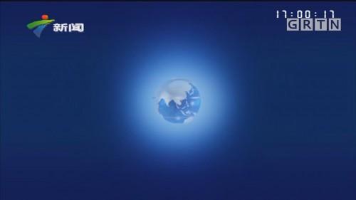 [HD][2019-11-14]正点播报:5G+智慧应用新场景 探索未来无限可能