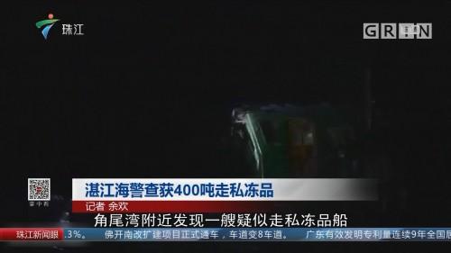 湛江海警查获400吨走私冻品