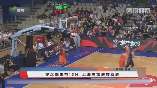 罗汉琛末节13分 上海男篮逆转取胜