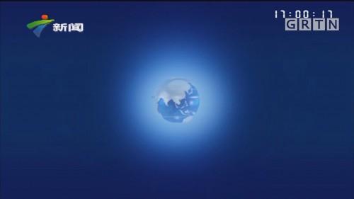 """[HD][2019-11-06]正点播报:进博会:让消费者享受更多""""世界味道"""""""