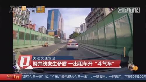 """关注交通安全:疑并线发生矛盾 一出租车开""""斗气车"""""""