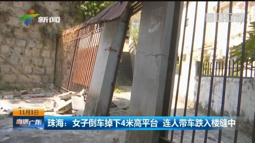 珠海:女子倒车掉下4米高平台 连人带车跌入楼缝中