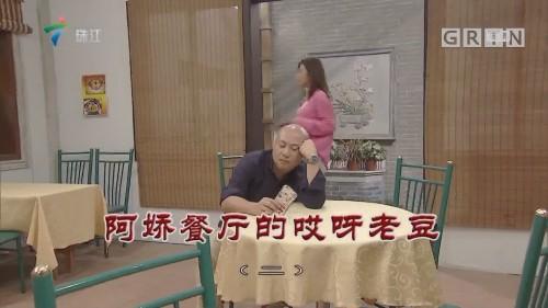 [HD][2019-11-09]外来媳妇本地郎:阿娇餐厅的哎呀老豆(二)