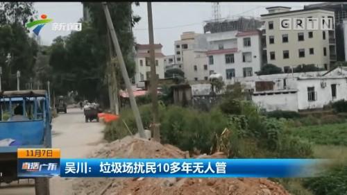 吴川:垃圾场扰民10多年无人管