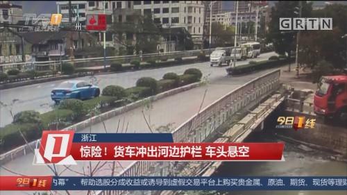浙江:惊险!货车冲出河边护栏 车头悬空