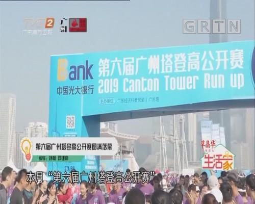 第六届广州塔登高公开赛圆满落幕