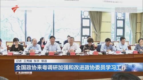 全国政协来粤调研加强和改进政协委员学习工作