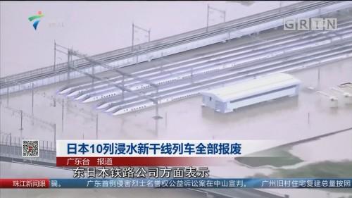 日本10列浸水新干线列车全部报废