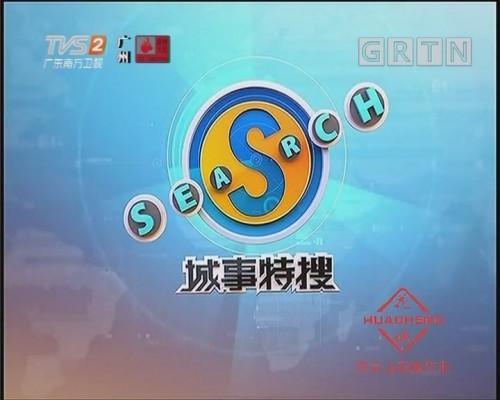[2019-11-17]城事特搜:吵架喝下农药 民警火速救援