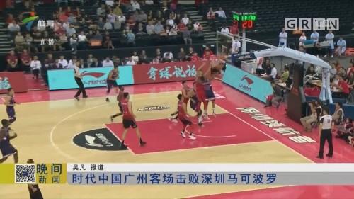 时代中国广州客场击败深圳马可波罗