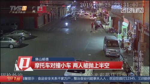佛山顺德:摩托车对撞小车 两人被抛上半空