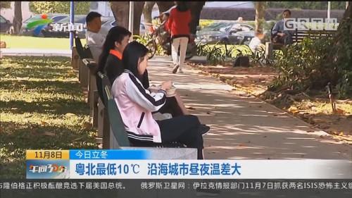 今日立冬:粤北最低10℃ 沿海城市昼夜温差大
