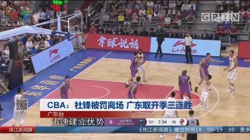 CBA:杜锋被罚离场 广东取开季三连胜