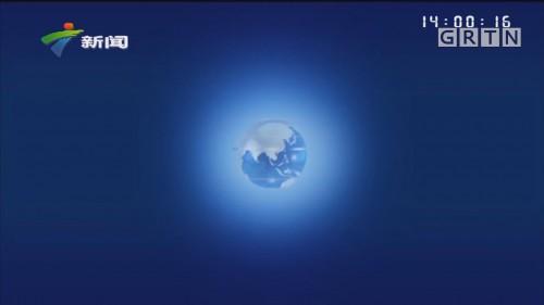 [HD][2019-11-08]正点播报:上海 进博会:高端装备展区 大智慧引领未来