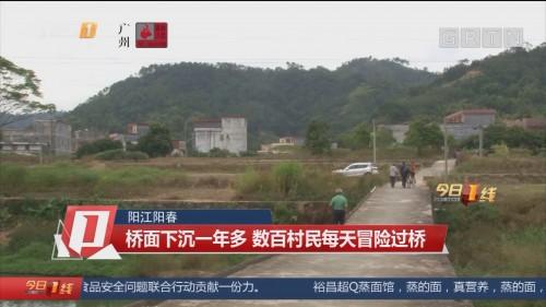 阳江阳春 桥面下沉一年多 数百村民每天冒险过桥