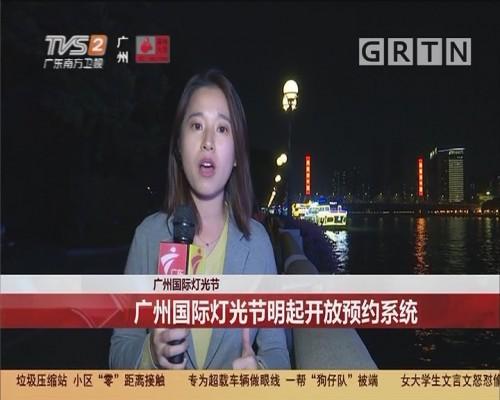 广州国际灯光节:广州国际灯光节明起开放预约系统
