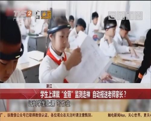"""浙江:学生上课戴""""金箍""""监测走神 自动报送老师家长?"""