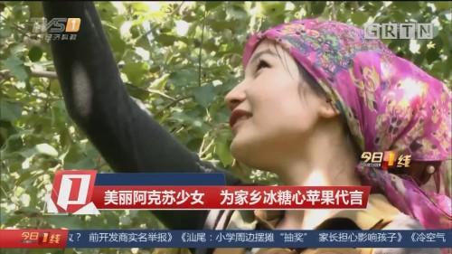 美丽阿克苏少女 为家乡冰糖心苹果代言