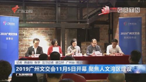 2019广州文交会11月5日开幕 聚焦人文湾区建设