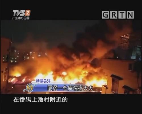 厦滘一仓库深夜大火