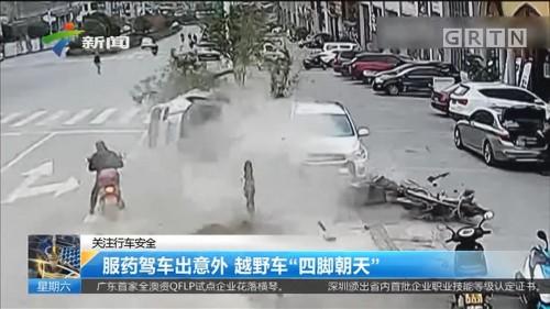 """关注行车安全:服药驾车出意外 越野车""""四脚朝天"""""""
