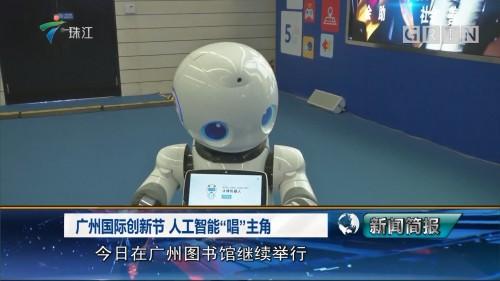 """广州国际创新节 人工智能""""唱""""主角"""