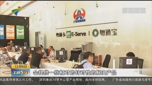广东:11月上旬推出适合所有车型的记账式货车ETC产品