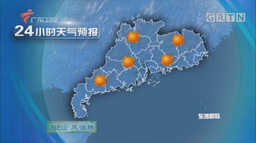 [HD][2019-11-09]广东天气预报