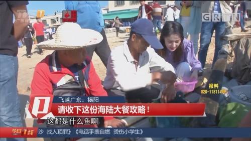 飞越广东:揭阳 请收下这份海陆大餐攻略!