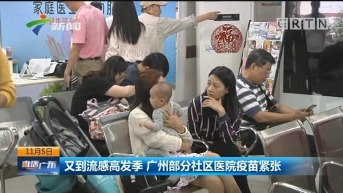又到流感高发季 广州部分社区医院疫苗紧张