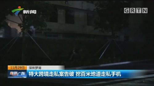 深圳罗湖:特大跨境走私案告破 挖百米地道走私手机