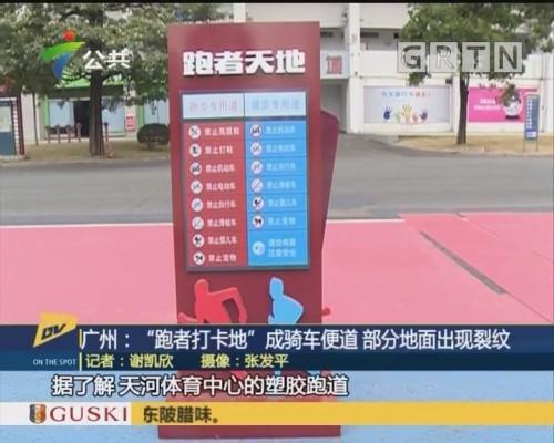 "(DV现场)广州:""跑者打卡地""成骑车便道 部分地面出现裂纹"