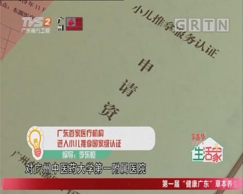 生活家头条:广东首家医疗机构进入小儿推拿国家级认证